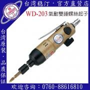 台湾稳汀气动工具 WD-203 气动起子
