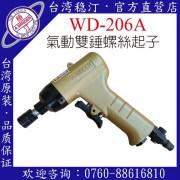 台湾稳汀气动工具 WD-206A 气动起子