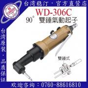 台湾稳汀气动工具 WD-306C 气动起子