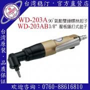 台湾稳汀气动工具 WD-203A 气动起子