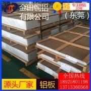 6061国标铝板6082铝卷板 5052铝棒2024毛细铝管