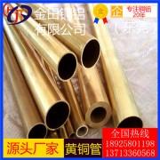 H62国标黄铜管,异形铜管,H68黄铜管化妆品专用铜管
