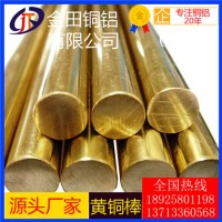 H62拉花黄铜棒、HPb59-1黄铜棒,C3604精密黄铜棒