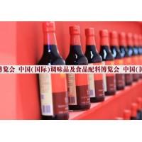 2018广州调味品展览会