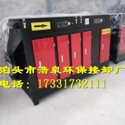 浩泉环保厂家直销UV光氧废气处理设备