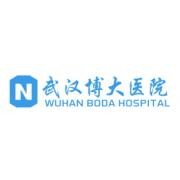 武汉博大医院官网【个性化医疗】