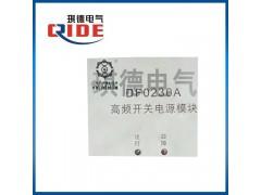 DF0230A原装东方直流屏变频模块充电模块