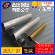6063精抽铝管6061毛细铝管,厚壁铝管2024铝方棒