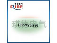 泰坦TEP-M25/230直流屏充电模块高频电源模块