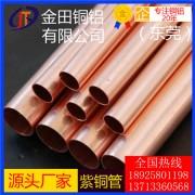 国标C1100紫铜管,浙江T2紫铜直管,T1小紫铜棒现货