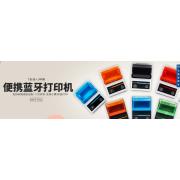 美恒通定制款蓝牙热敏便携打印机,手机打印方便清晰