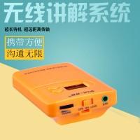 深圳智联无线导游讲解器超长待机一对多