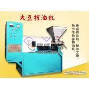 大豆榨油机高能低耗绿色环保生产