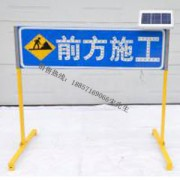道路施工标志牌 太阳能交通标志 前方施工标志牌