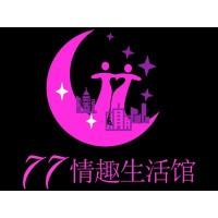 七七生活馆招商代理一站式服务