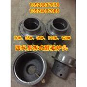 广州铸铁醇基燃料炉头 甲醇易拆式节能炉心