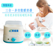 厂家直供奶瓶消毒器双边恒温多功能热奶器