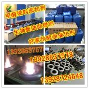 办事处加盟醇基燃料油添加剂,免费赠送资质和技术