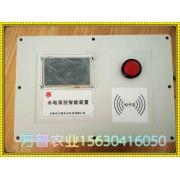 微信支付版灌溉控制器/万能支付云费控灌溉控制器