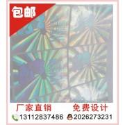 透明标定制激光防伪标PVC商标标签贴