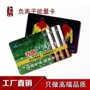 A广州能量卡-负离子卡,广州出口能量卡制作厂家