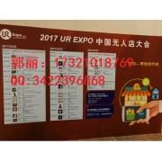 2018年上海新零售展+无人店展览会
