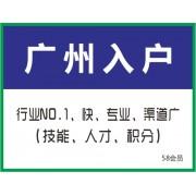 广州买房需要广州户口,专业办理广州入户,广州入户推荐泽才