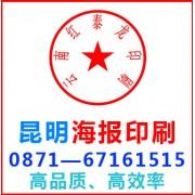 云南昆明海报印刷