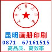 云南昆明画册印刷
