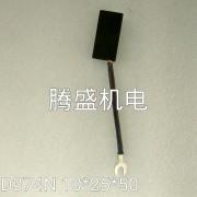 河北腾盛专业生产D374N电机碳刷,规格齐全