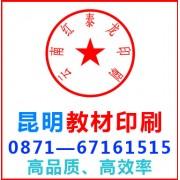 云南昆明教材印刷