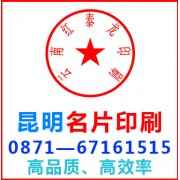 云南昆明名片印刷