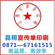 云南昆明宣传单印刷
