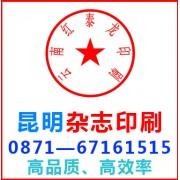 云南昆明杂志印刷