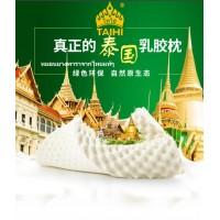 泰国TAIHI泰嗨天然乳胶寝具招商加盟,期待你的加入!