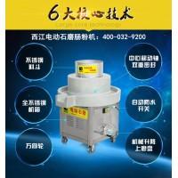 惠州市豆腐电动石磨机订购