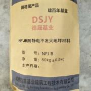 NFJB防静电不发火耐磨地坪硬化剂