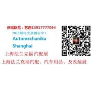 欢迎光临2019年上海法兰克福汽配展会官方网站