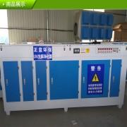 印刷印染废气处理设备UV光氧催化设备生产厂家环保公司