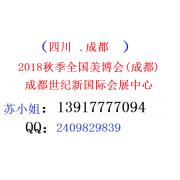 2018第84届成都全国汽配会时间、地点