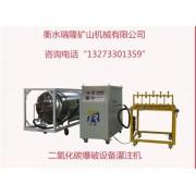 出售二氧化碳爆破设备、矿山施工设备价格合理提供技术