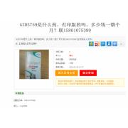 司美替尼多少钱一个月,用量用法购买渠道,只能香港代购