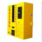 人见人爱昆山 投币刷卡式 小区电动车充电站
