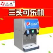 艾缇可乐机商用全自动碳酸饮料机百事可乐雪碧果汁机现调机冷饮机