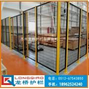 扬州高档车间隔离网 扬州精品车间隔离网 龙桥护栏专业生产!
