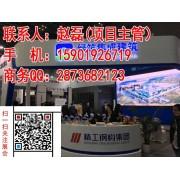 2018中国上海钢结构展览会《主办方报价》
