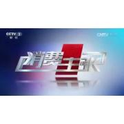央视二套消费主张广告费 cctv2消费主张广告收费标准