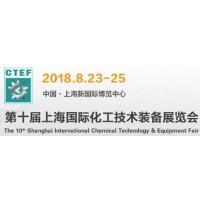 2018中国化工设备展