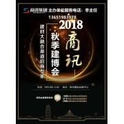 欢迎访问《2018中国郑州装饰材料展》—首页