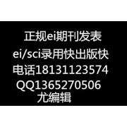 土木工程EI/SCI 期刊目录下载/快速出版/快速JA检索